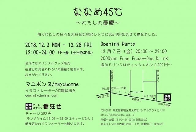 s_naname yoko