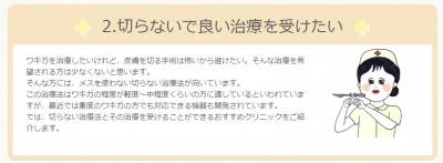 s_wakiga7